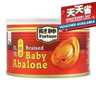 Fortune Brand Braised Baby Abalone