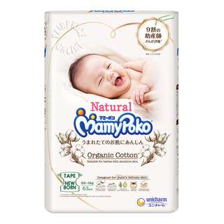 Mamypoko Natural Cotton Diapers - NB (0 - 5kg)