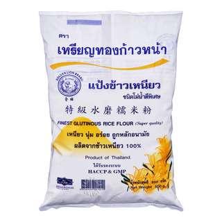 Golden Lion Brand Finest Glutinous Rice Flour