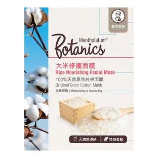 Mentholatum Botanics Facial Mask - Rice (Nourishing)