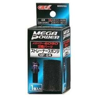 Gex Strainer Sponge for MP 6090