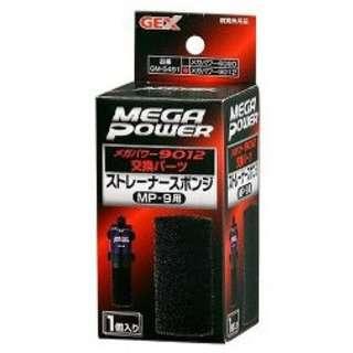 Gex Strainer Sponge for MP 9012