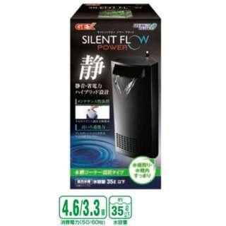 Gex Silent Flow Power Filter - Black