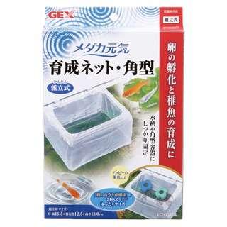 Gex Fish Breeding Net Square
