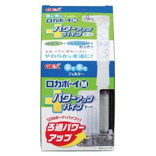 Gex Rokaboy M Power Up Pipe Set