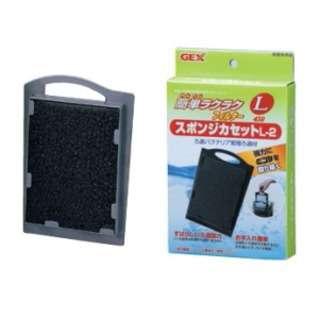 Gex Sponge Cartridge (L)