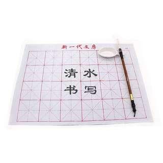 VIP Chinese Calligraphy Water Writing Cloth Set