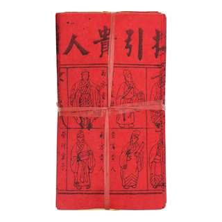 SYH Kim Zua Joss Paper Si She Gui Ren (long)