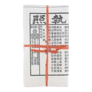 SYH Kim Zua Joss Paper Passport You Lu