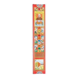 SYH Kim Zua Leong Wing Hing 8.8 Blended Herb Incense