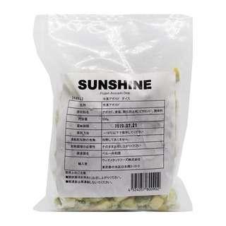 SUNSHINE Avocado Cubes - Frozen