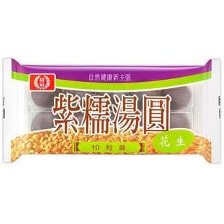 Gui Guan Black Glutinous Rice Ball - Peanut
