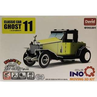 Play N Learn Jigsaw Puzzle 3D Wind-Up Classic Car Ghost