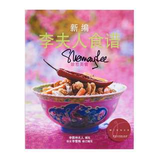 Shermay's Singapore Fine Food The New Mrs Lee's Cookbook V1Ch
