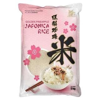 Golden Pineapple Japonica Rice (Short Grain Calrose)