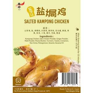 Gim Tim Salted Kampong Chicken (Whole)