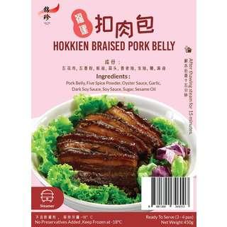 Gim Tim Braised Pork Belly