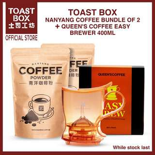Toast Box Coffee and Brewer (2+1) 500G