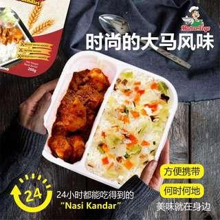 Mamavege Vegetarian Self-heating Curry Rice