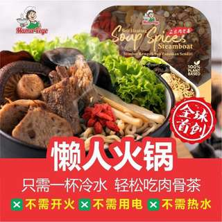 Mamavege Vegetarian Self-heating Soup Spices Steamboat
