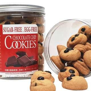 CHOCOELF CHOCOELF Cookies - Chocolate Chip (Sugar-Free)