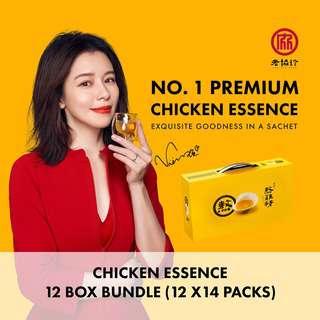 Lao Xie Zhen Premium Boiled Essence of Chicken Bundle