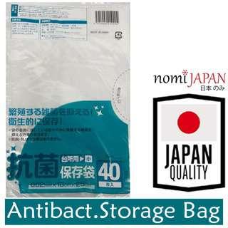 Nomi Japan Antibacterial Clear Plastic Storage Bag Small 40pc