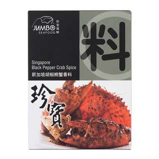JUMBO Singapore Black Pepper Crab Spice