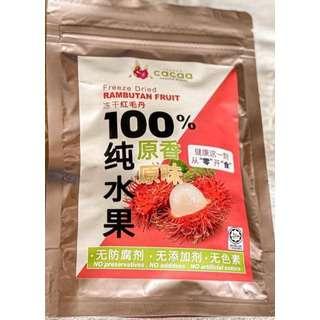 Cacaa Freeze Dried Rambutan