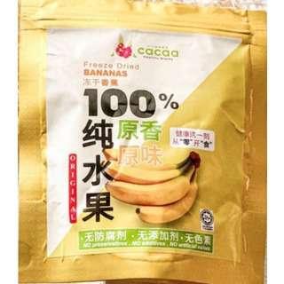 Cacaa Freeze Dried Banana