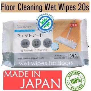 Nomi Japan Hygiene Double Sided 20 Floor Wet Wipes 20x30cm