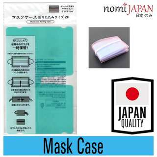 Echo Metal Japan Green Mask Storage Folding Case 2pc