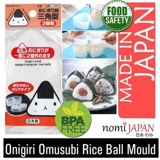 Sanada Seiko Japan Japanese Onigiri Rice Ball Maker Mould 2Pc