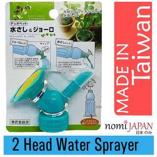 Echo Metal Japan Two Style PET BOTTLE Nozzle for Gardening