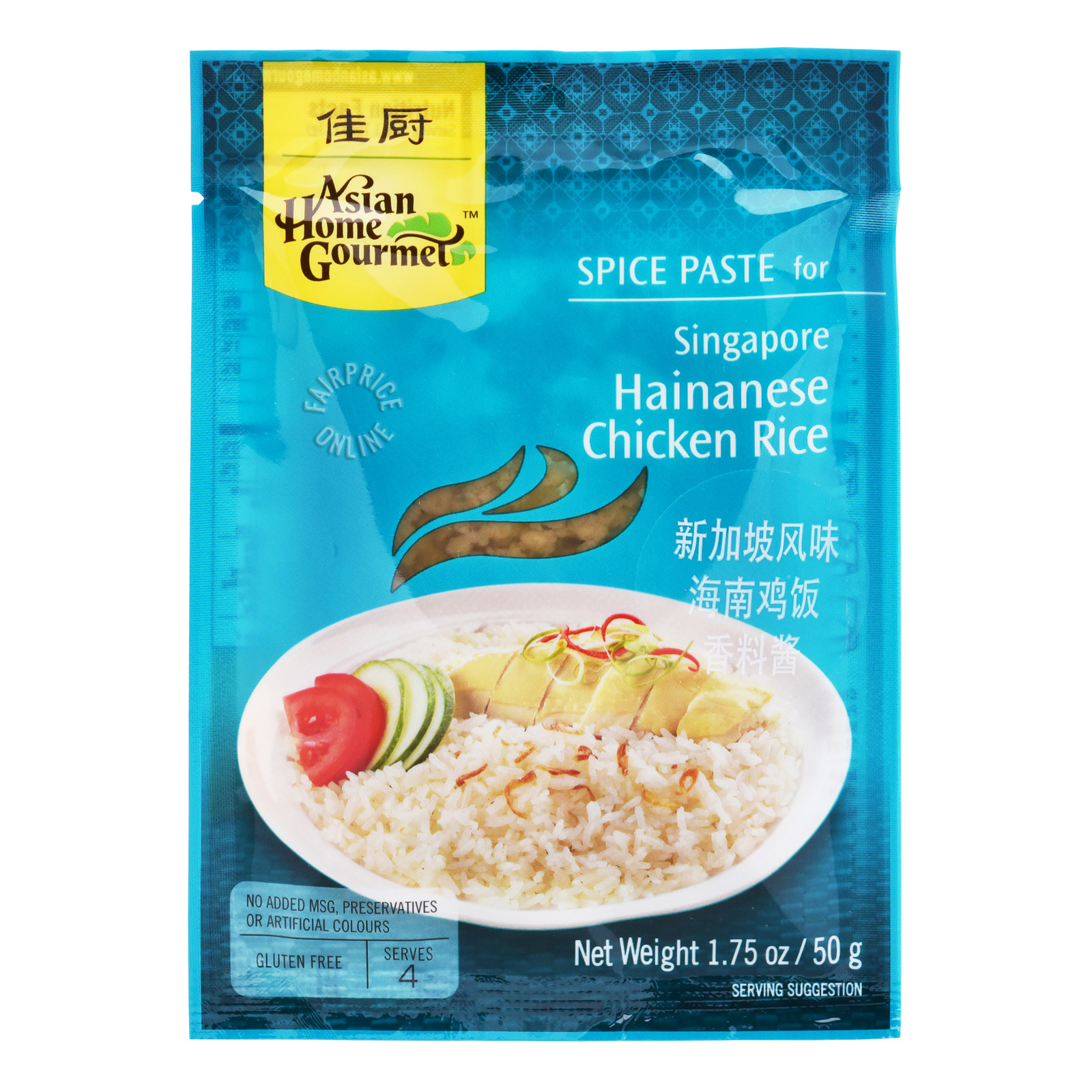 Asian Home Gourmet Spice Paste - Singapore Hainanese Chicken Rice
