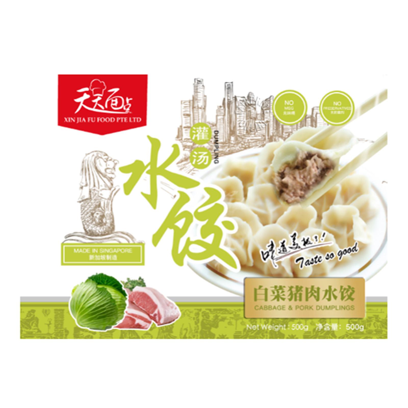 Tian Tian Mian Dian Dumplings - Cabbage & Pork