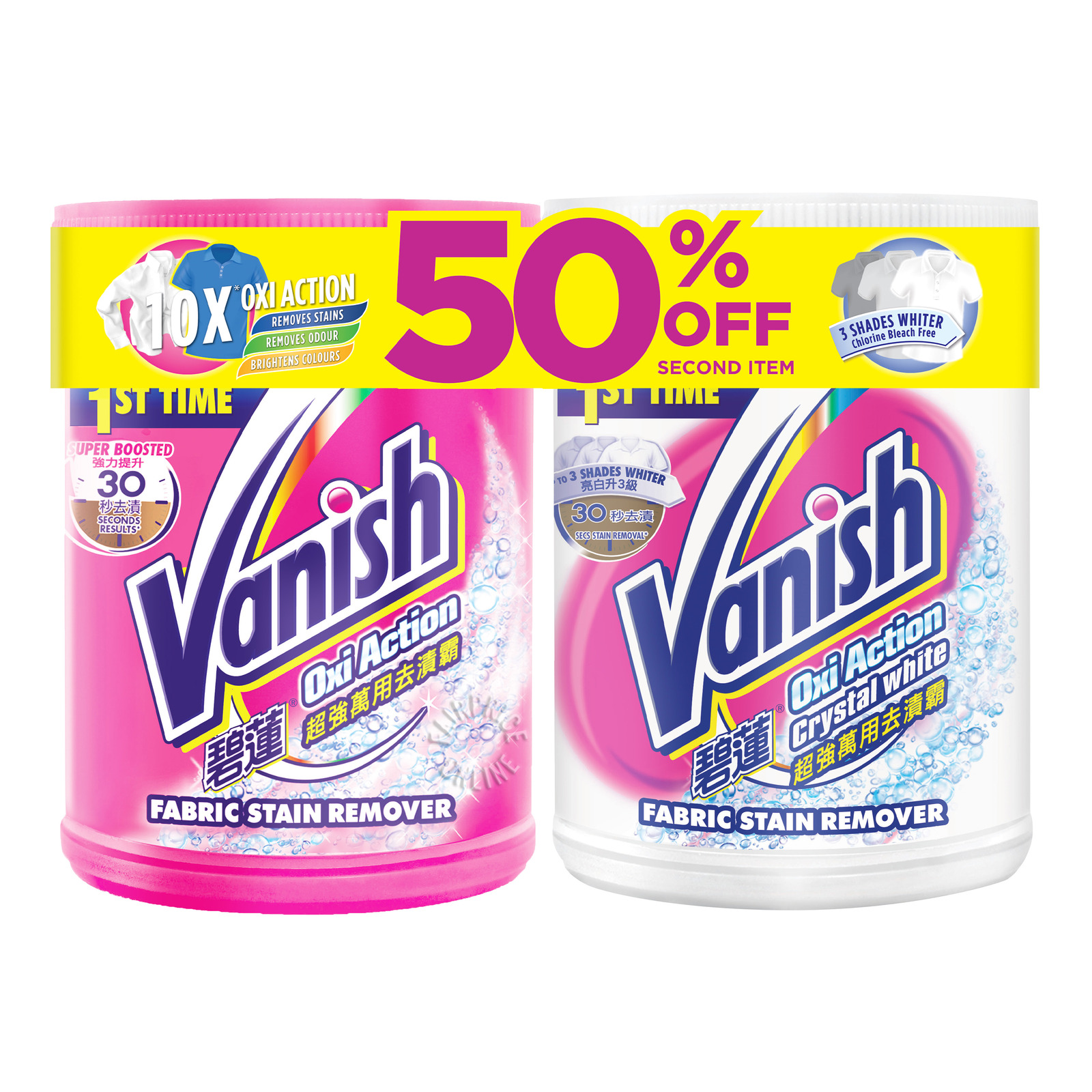 Vanish Powder Fabric Stain Remover -OxiAction+CrystalWhite