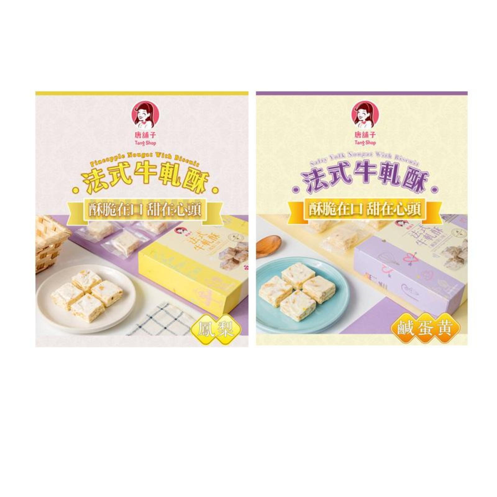 Cher Cher Salted Egg and Pineapple Nougat with Biscuit