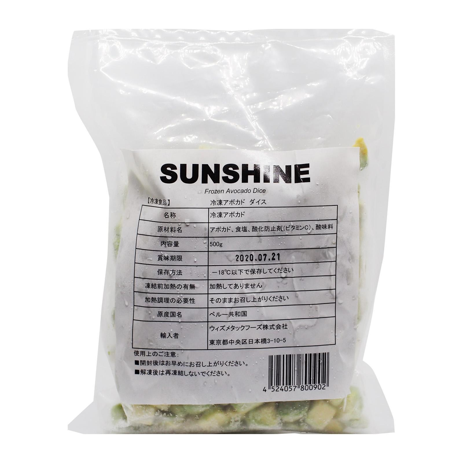 SUNSHINE Avocado Cubes - Frozen