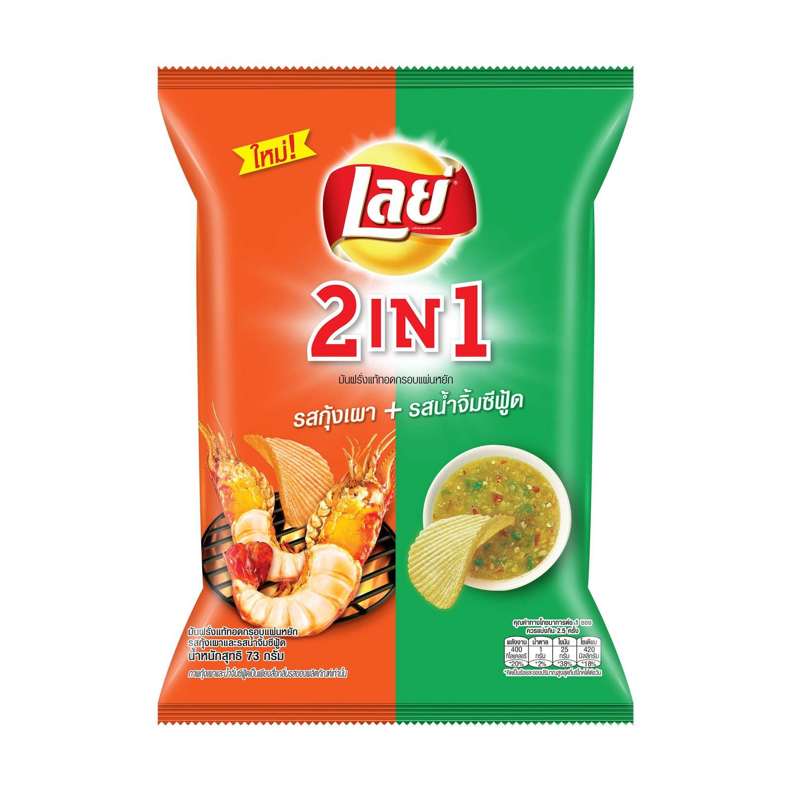 Lays Potato Chips Rock 2 In 1 Grilled Shrimp Seafood Sauce