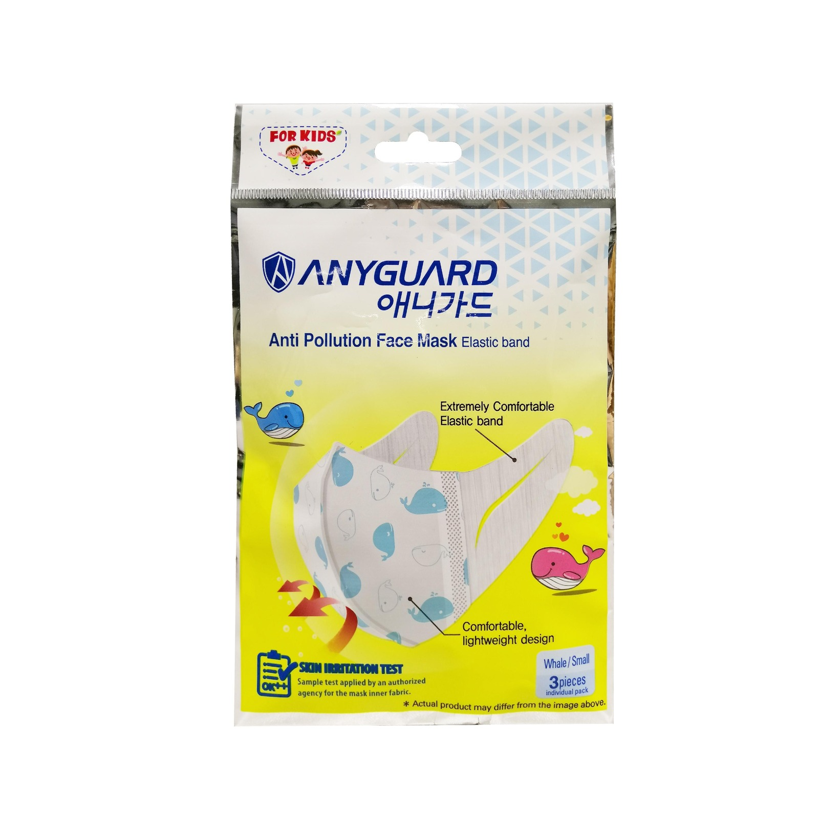Anyguard 2D Elastic Band Face Mask Small for Kids (White)